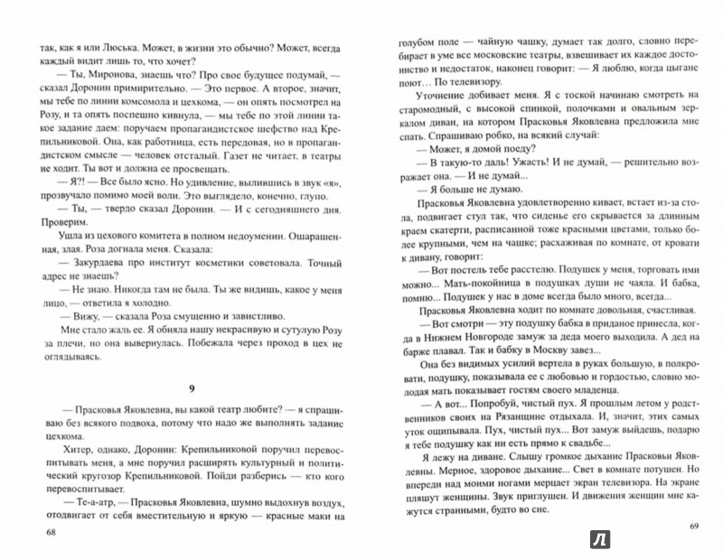 Иллюстрация 1 из 7 для Дикий хмель - Юрий Авдеенко | Лабиринт - книги. Источник: Лабиринт