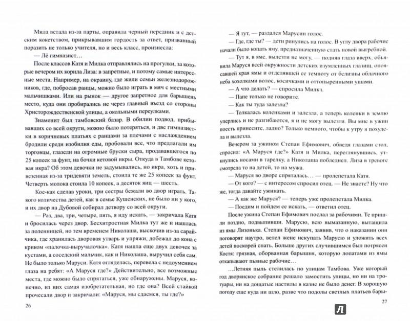 Иллюстрация 1 из 3 для Период полураспада - Елена Котова | Лабиринт - книги. Источник: Лабиринт
