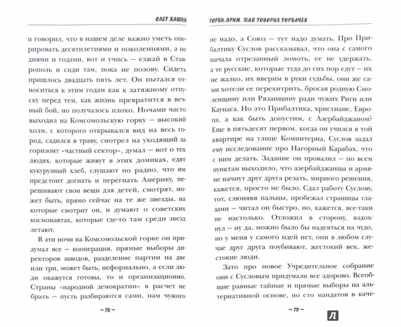 Иллюстрация 1 из 7 для Горби-дрим - Олег Кашин | Лабиринт - книги. Источник: Лабиринт
