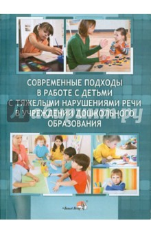 Современные подходы в работе с детьми с тяжелыми нарушениями речи в учреждении дошкольного образов.