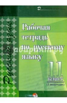 Рабочая тетрадь по русскому языку. 11 класс. 1 полугодие. Практикум для учащихся