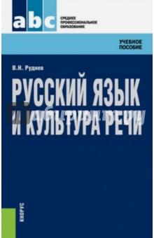 Русский язык и культура речи. Учебное пособие основы русской деловой речи учебное пособие