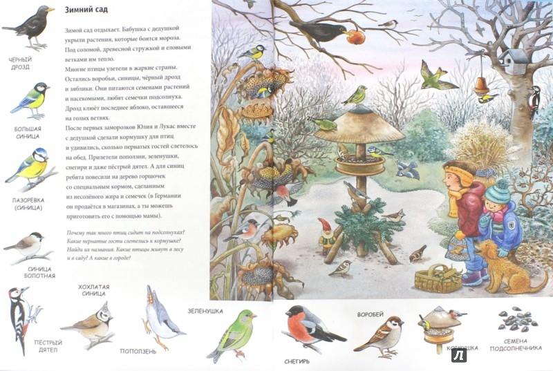 Иллюстрация 1 из 31 для Зима. Находилки-развивалки. фГОС - Минте-Кениг, Деринг | Лабиринт - книги. Источник: Лабиринт