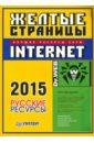 Жёлтые страницы Internet 2015. Русские ресурсы,