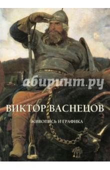 Виктор Васнецов. Живопись и графика виктор васнецов живопись и графика