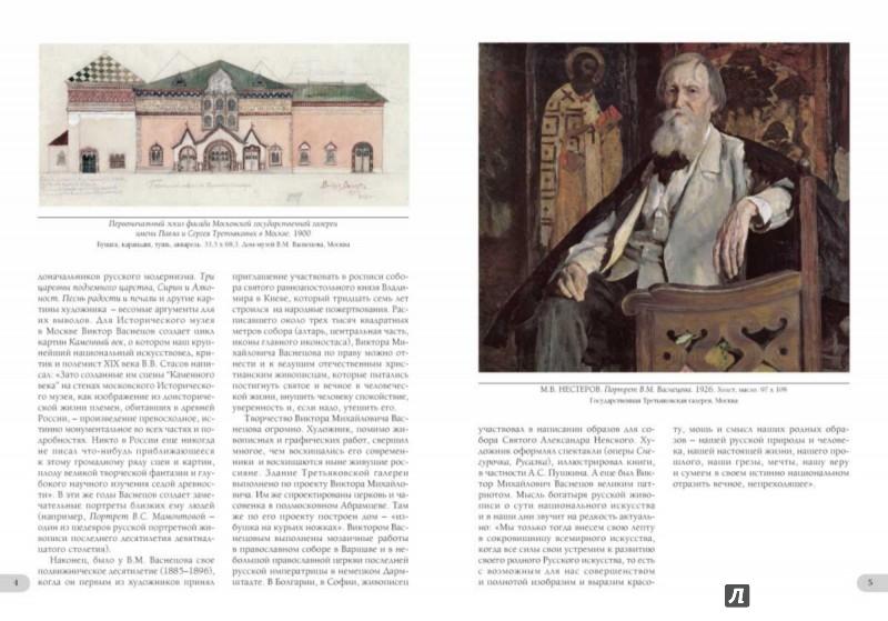 Иллюстрация 1 из 5 для Виктор Васнецов. Живопись и графика - Ю. Астахов | Лабиринт - книги. Источник: Лабиринт