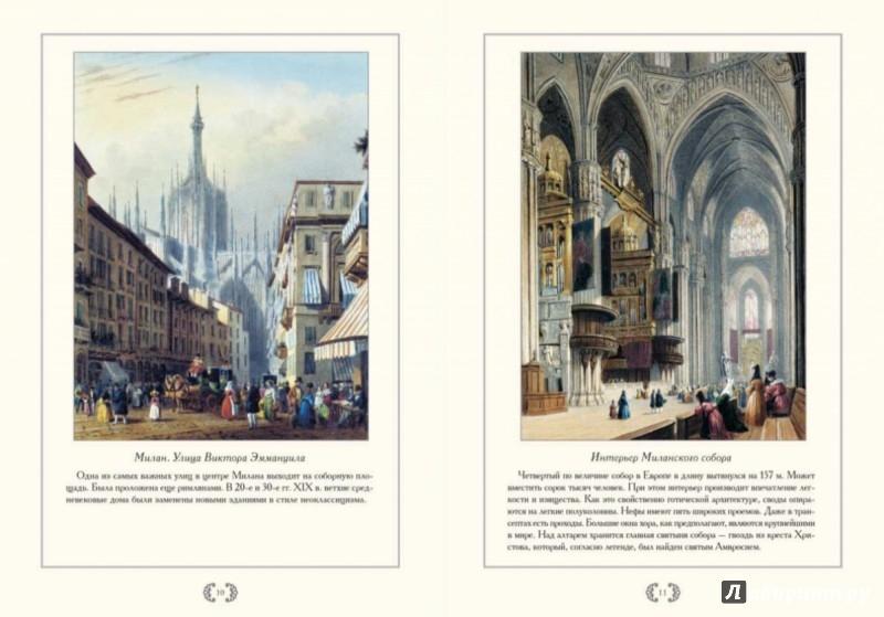Иллюстрация 1 из 5 для Италия | Лабиринт - книги. Источник: Лабиринт