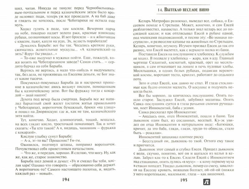 Иллюстрация 1 из 10 для Мы - Евгений Замятин   Лабиринт - книги. Источник: Лабиринт