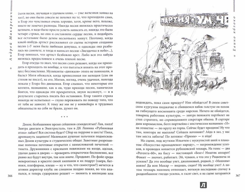 Иллюстрация 1 из 22 для Было, есть, будет... +CD - Андрей Макаревич   Лабиринт - книги. Источник: Лабиринт