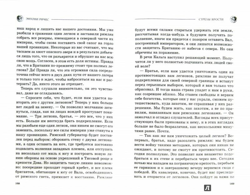 Иллюстрация 1 из 18 для Стрелы ярости - Энтони Ричес | Лабиринт - книги. Источник: Лабиринт