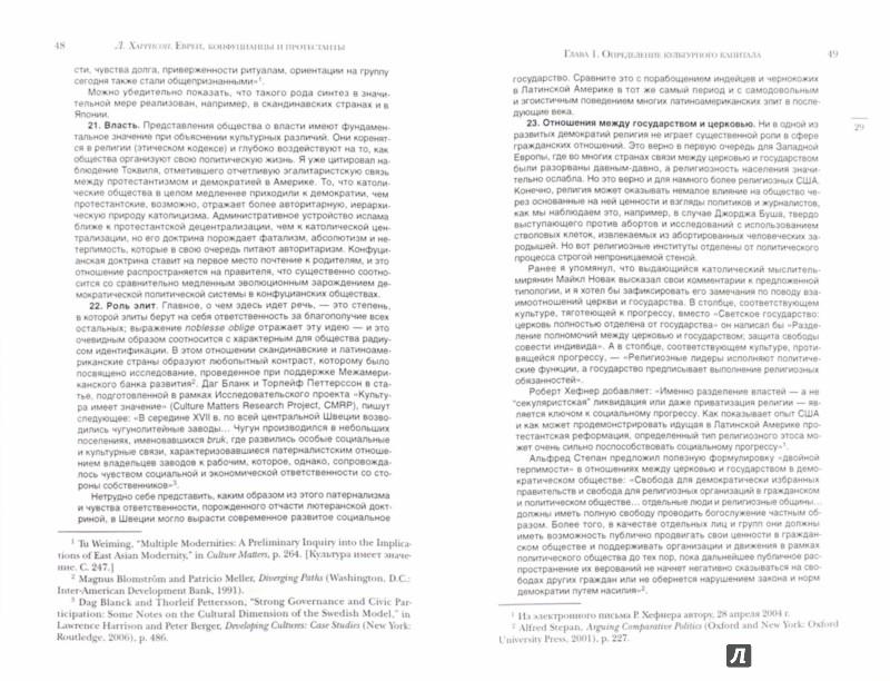 Иллюстрация 1 из 5 для Евреи, конфуцианцы и протестанты. Культурный капитал и конец мультикультурализма - Лоуренс Харрисон | Лабиринт - книги. Источник: Лабиринт