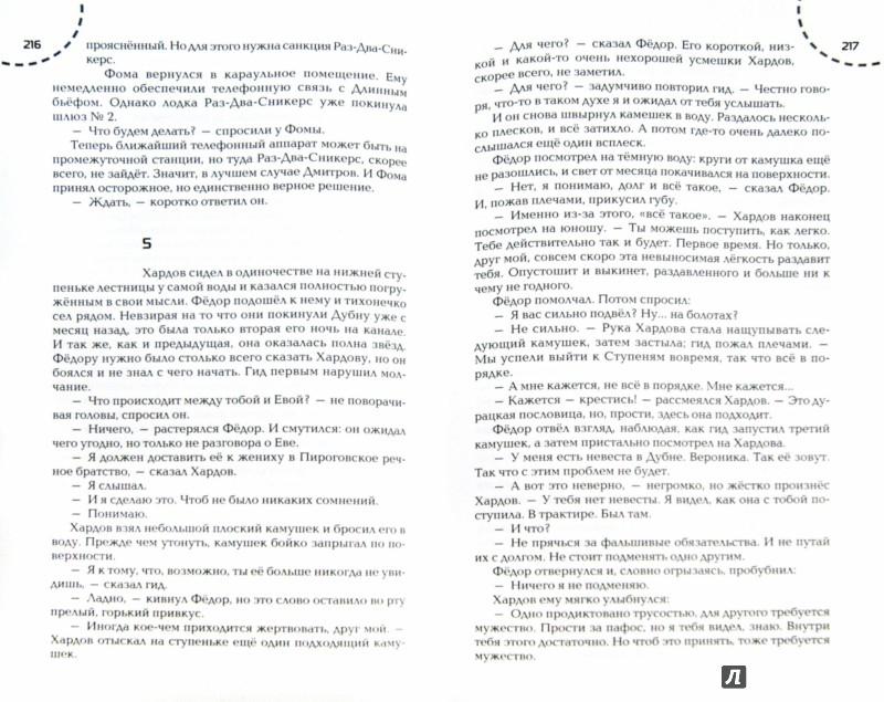 Иллюстрация 1 из 18 для Канал имени Москвы - Аноним | Лабиринт - книги. Источник: Лабиринт