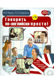 Говорить по-английски просто! (+CD)