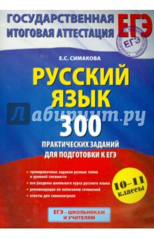 Русский язык. 300 практических заданий для подготовки к ЕГЭ