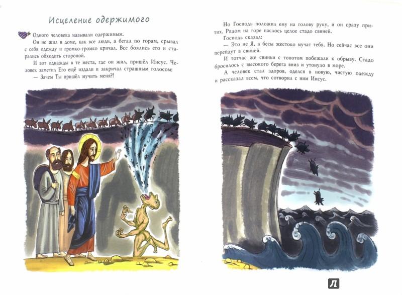 Иллюстрация 1 из 16 для Библия для детей. Евангельские рассказы - Майя Кучерская | Лабиринт - книги. Источник: Лабиринт