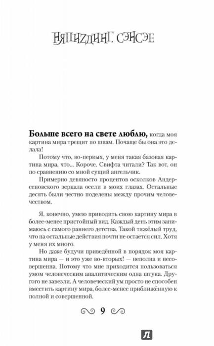 Иллюстрация 1 из 33 для НяпиZдинг, сэнсэе - Макс Фрай | Лабиринт - книги. Источник: Лабиринт