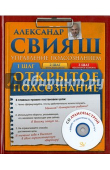 Открытое подсознание (+CD)