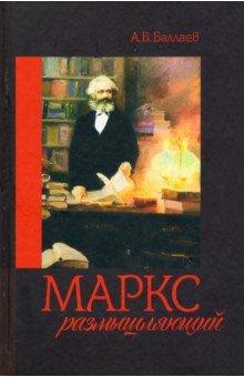 Маркс размышляющий