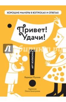 Купить Привет! Удачи!, Арт-Волхонка, История