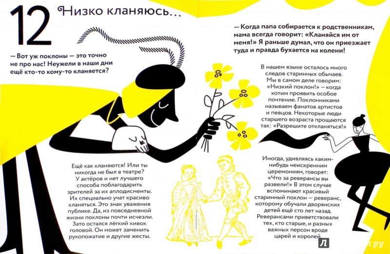 Иллюстрация 1 из 36 для Привет! Удачи! - Варвара Мухина | Лабиринт - книги. Источник: Лабиринт