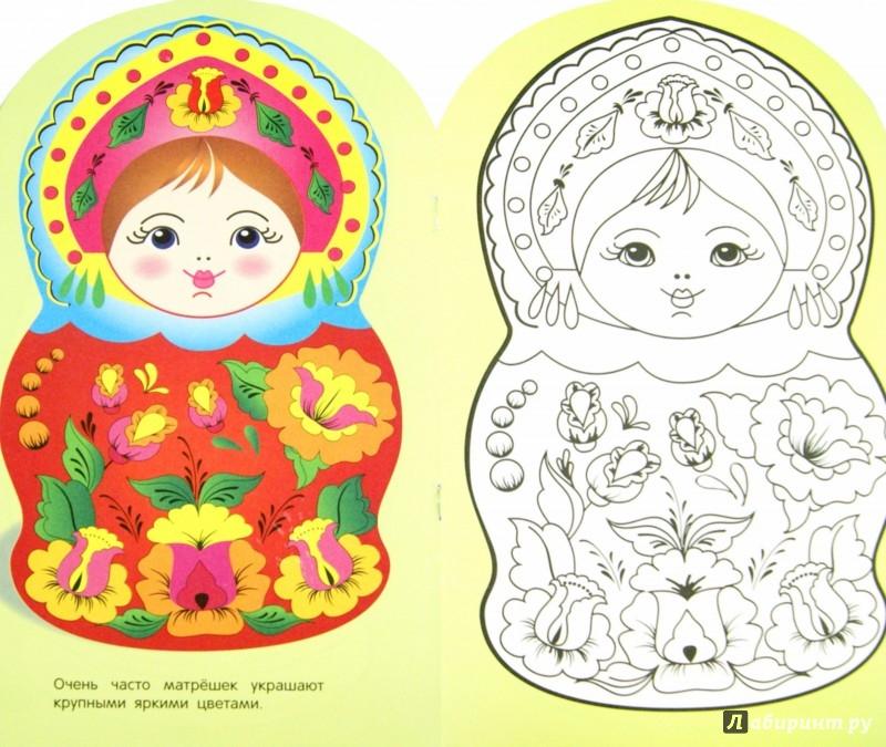 Иллюстрация 1 из 18 для Матрешки. Раскраска Выпуск 1 (Хохлома) | Лабиринт - книги. Источник: Лабиринт