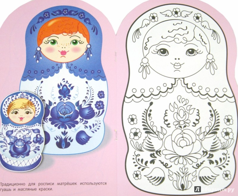 Иллюстрация 1 из 19 для Матрешки. Раскраска Выпуск 4 (городец) | Лабиринт - книги. Источник: Лабиринт