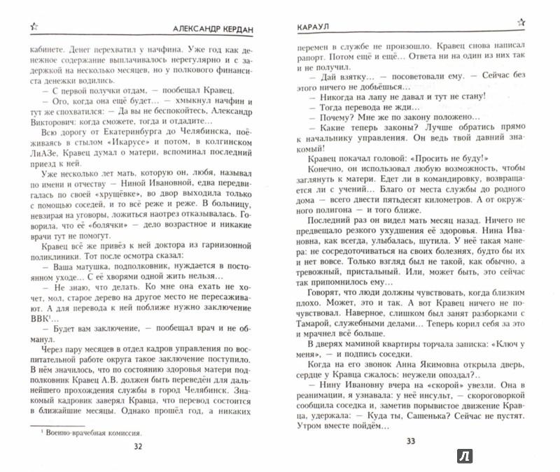 Иллюстрация 1 из 37 для Экипаж машины боевой - Александр Кердан | Лабиринт - книги. Источник: Лабиринт