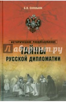 Тайны русской дипломатии