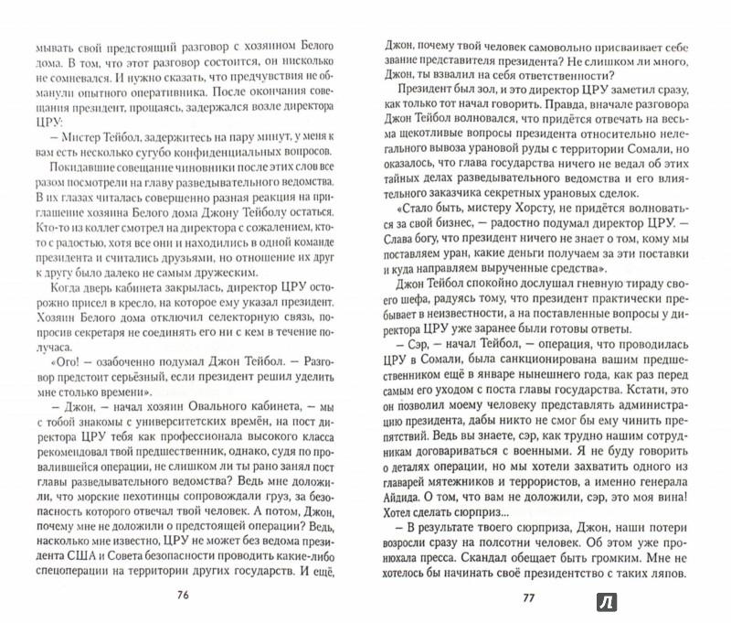 Иллюстрация 1 из 22 для Охота на Черного Ястреба - Владимир Паутов | Лабиринт - книги. Источник: Лабиринт