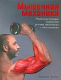 Мышечная механика
