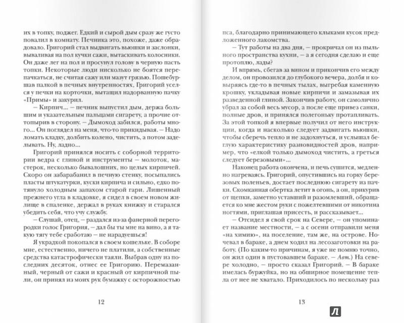 Иллюстрация 1 из 3 для Асина память. Рассказы из российской глубинки - Александр Протоиерей | Лабиринт - книги. Источник: Лабиринт