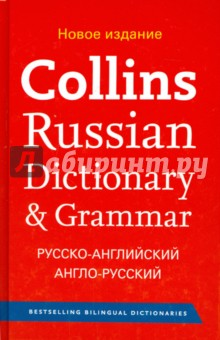 Collins Russian Dict (HB) Ned collins essential chinese dictionary
