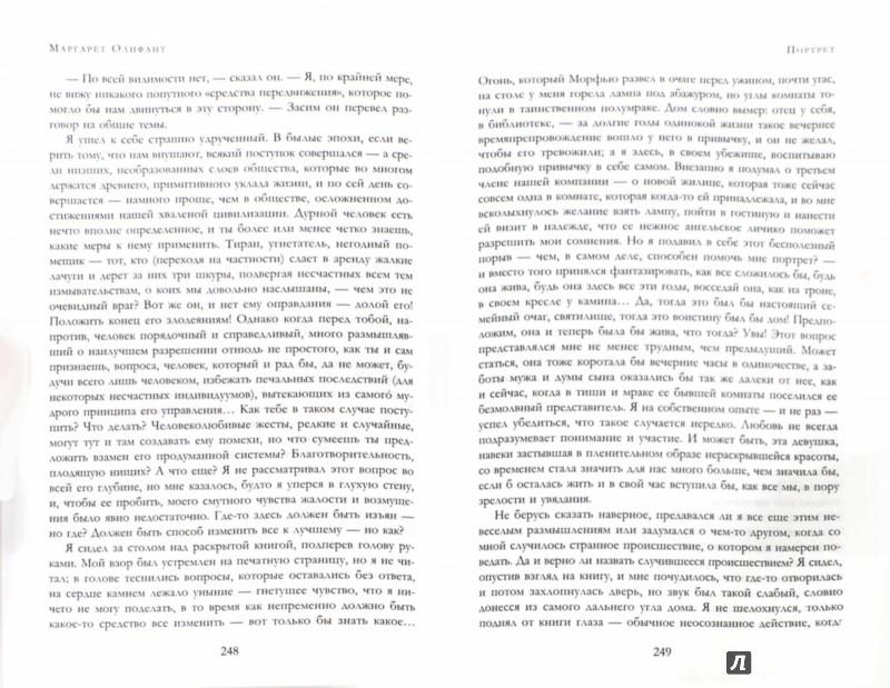 Иллюстрация 1 из 24 для Большое собрание мистических историй в одном томе - Гофман, Готорн, Суэйн | Лабиринт - книги. Источник: Лабиринт