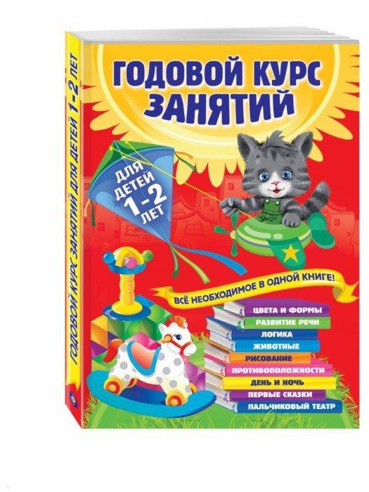 Иллюстрация 1 из 146 для Годовой курс занятий. Для детей 1-2 лет - Мазаник, Далидович, Цивилько | Лабиринт - книги. Источник: Лабиринт