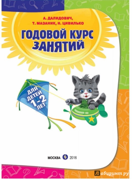 Иллюстрация 1 из 75 для Годовой курс занятий. Для детей 1-2 лет - Мазаник, Далидович, Цивилько | Лабиринт - книги. Источник: Лабиринт