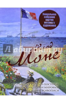 Клод Моне. Коллекция картин-постеров с репродукциями мировых шедевров живописи