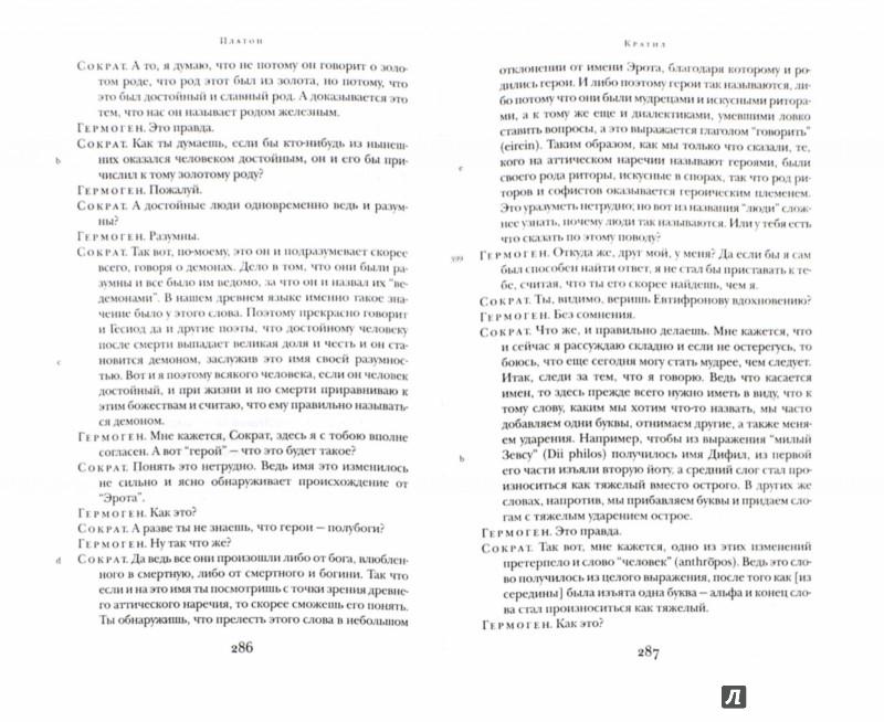 Иллюстрация 1 из 29 для Диалоги - Платон   Лабиринт - книги. Источник: Лабиринт