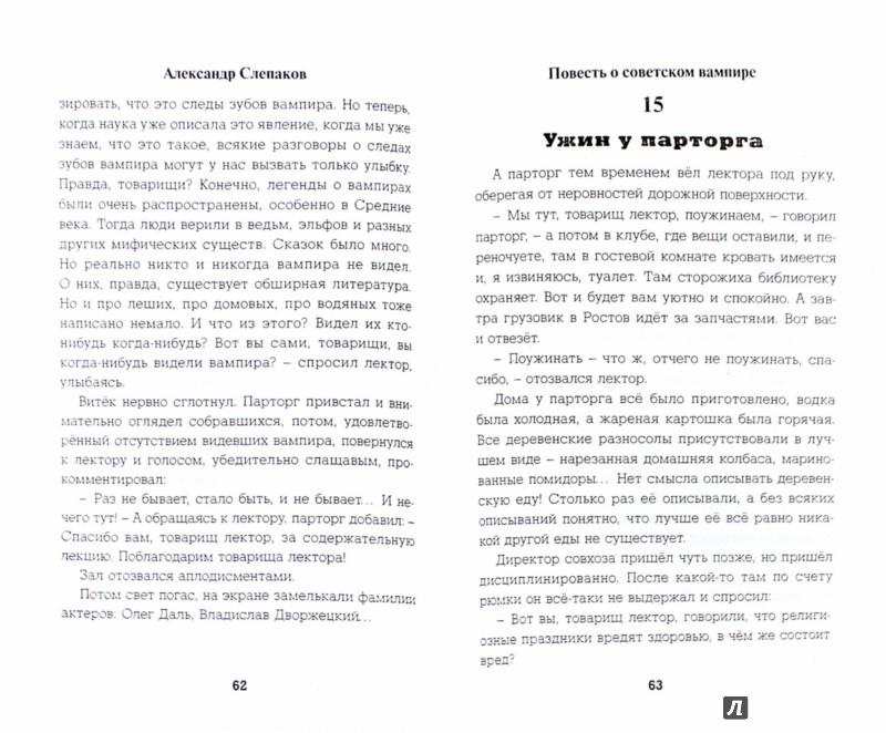 Иллюстрация 1 из 10 для Повесть о советском вампире - Александр Слепаков | Лабиринт - книги. Источник: Лабиринт