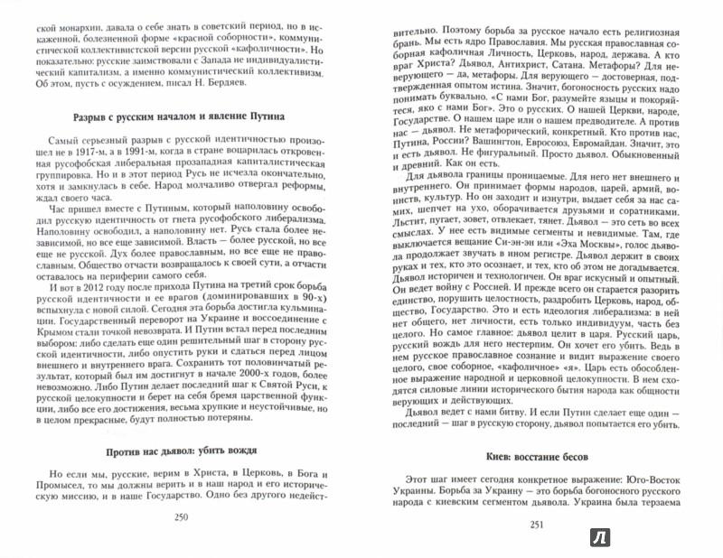 Иллюстрация 1 из 5 для Украина: моя война. Геополитический дневник - Александр Дугин | Лабиринт - книги. Источник: Лабиринт