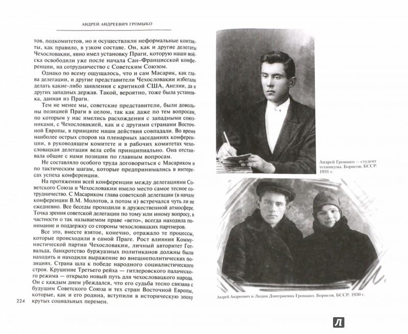 Иллюстрация 1 из 32 для Памятное. Новые горизонты. Книга 1 - Андрей Громыко | Лабиринт - книги. Источник: Лабиринт