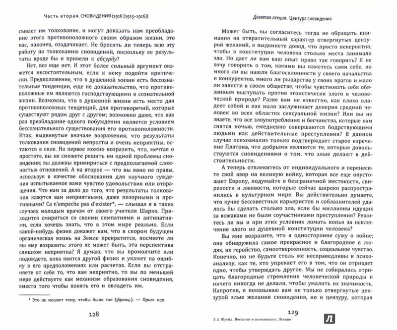 Иллюстрация 1 из 6 для Введение в психоанализ - Зигмунд Фрейд | Лабиринт - книги. Источник: Лабиринт