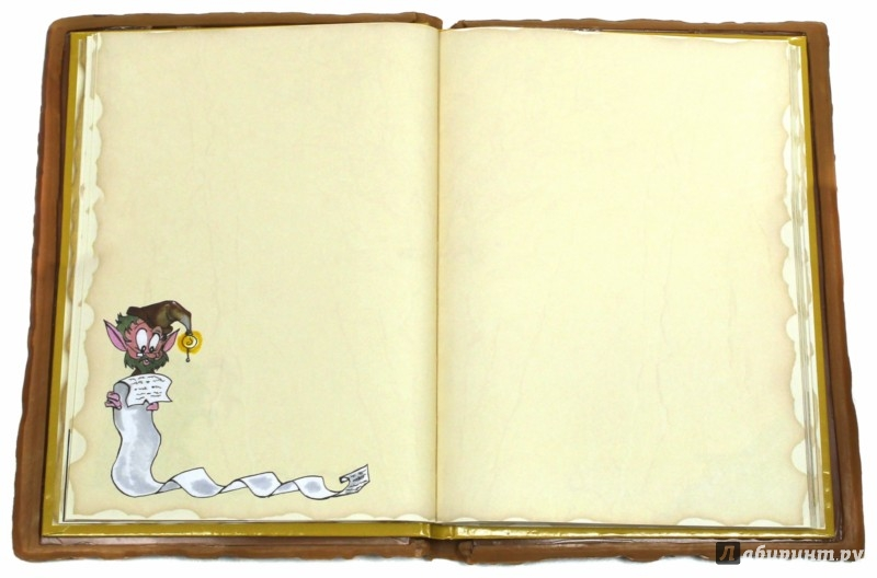 Иллюстрация 1 из 15 для Книга тайн. Дневник магических секретов с 3D обложкой (А5) | Лабиринт - книги. Источник: Лабиринт