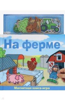 На ферме. Магнитная книга-игра сергей аплеснин магнитные и электрические свойства сильнокоррелированных магнитных полупроводников с четырехспиновым взаимодействием и с орбитальным упорядочением