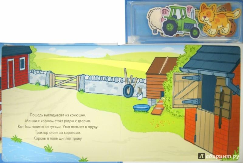 Иллюстрация 1 из 22 для На ферме. Магнитная книга-игра | Лабиринт - книги. Источник: Лабиринт