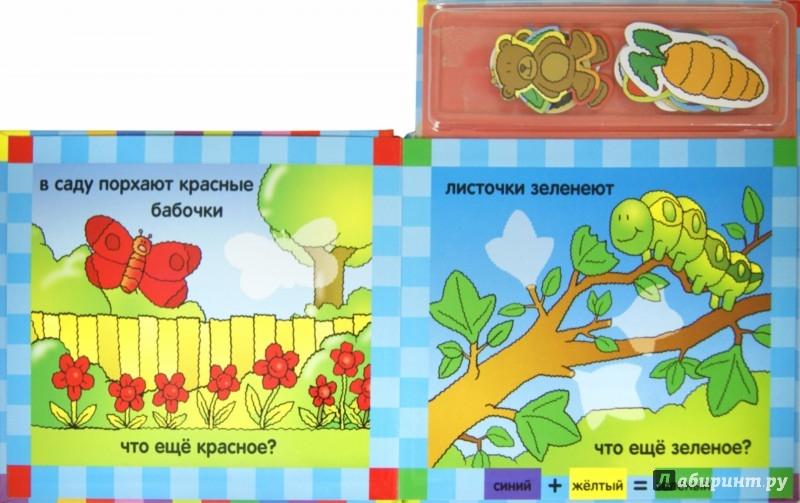 Иллюстрация 1 из 4 для Цвет. Магнитная книга-игра | Лабиринт - книги. Источник: Лабиринт
