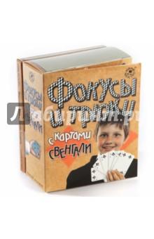"""Фокусы и трюки с картами """"Свенгали"""""""