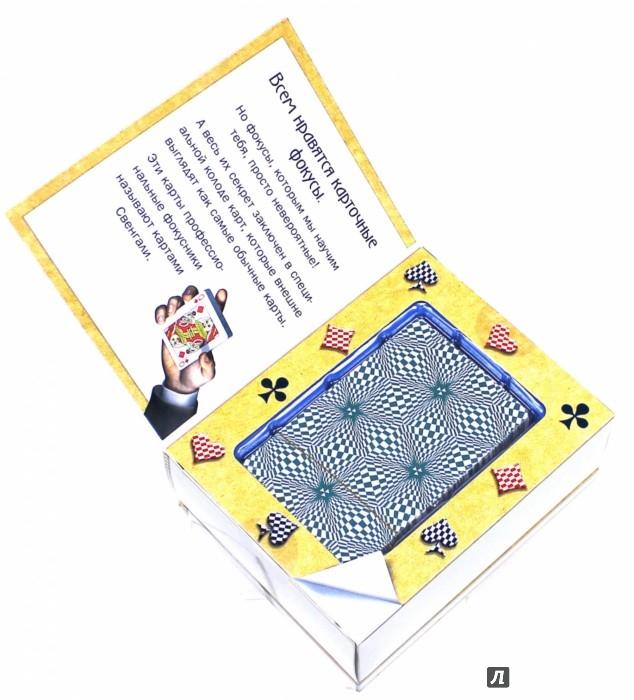 """Иллюстрация 1 из 13 для Фокусы и трюки с картами """"Свенгали""""   Лабиринт - игрушки. Источник: Лабиринт"""