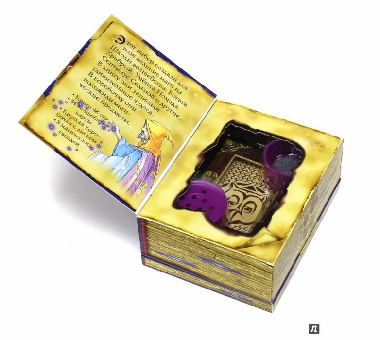 Иллюстрация 1 из 2 для Школа волшебства. Чудеса и трюки | Лабиринт - игрушки. Источник: Лабиринт