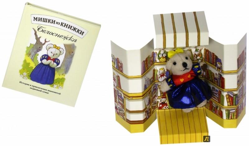 Иллюстрация 1 из 6 для Белоснежка. Книга + игрушечный медведь | Лабиринт - книги. Источник: Лабиринт