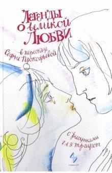 Легенды о великой любви в пересказе Софьи Прокофьевой фото